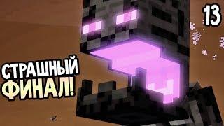 Minecraft: Story Mode Season 2 Episode 4 Прохождение На Русском #13 — ФИНАЛ ЭПИЗОДА 4 / Ending