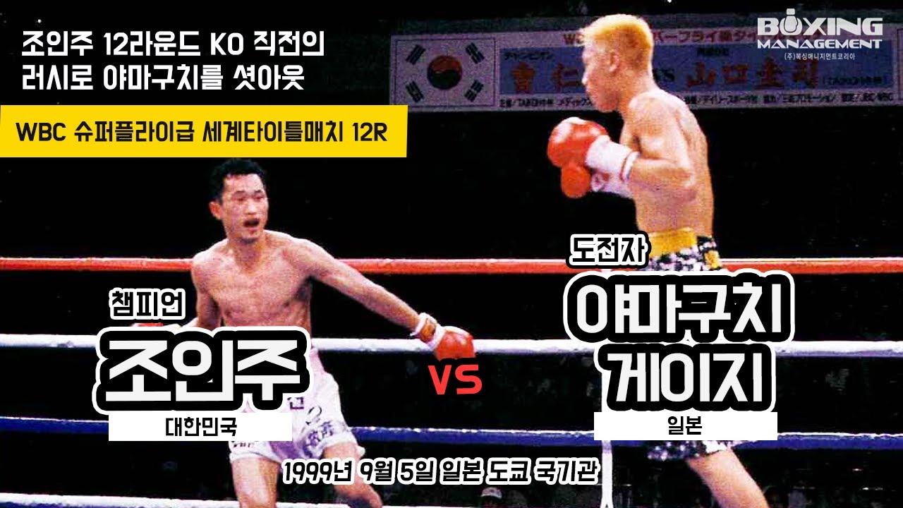 조인주 일본에서 전 세계챔피언 야마구치에게 강렬한 승리로 세계타이틀 3차방어