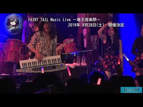 MainTheme 2014 /FAIRY TAIL [ Yasuharu Takanashi  Live] 高梨康治~FAIRY TAIL Music Live~ 竜王音楽祭開催決定記念!