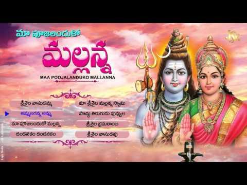 Karthikamasam Special Songs || Maa Poojalanduko Mallanna || Most Papular  Siva Songs || Jayasindoor