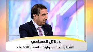 د. نائل الحسامي - القطاع الصناعي وارتفاع أسعار الكهرباء - اصل الحكاية