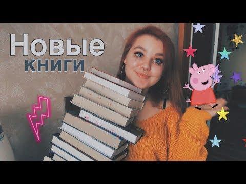ГОРА НОВЫХ КНИГ! Около 50 книг!