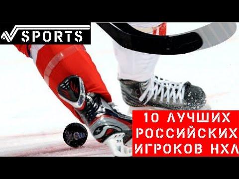Хоккей | Топ 10 лучшие российские хоккеисты игроки NHL