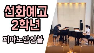 2021 1 선화예고 피아노앙상블 2학년