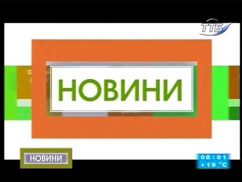 Тернопільська філія НСТУ: 17.08.2018. Новини. 8:00