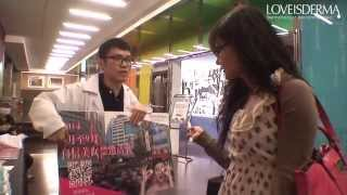 [ LOVEISDERMA愛斯德瑪 自信美女SHOW出來 ] 遊街路線Part4--中國文化大學 ( 校園活動 ) Thumbnail