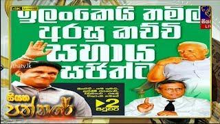 Siyatha Paththare | 04.11.2019 | Siyatha TV Thumbnail