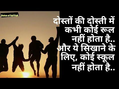 Whatsapp Friends (Dosti) Status Shayari