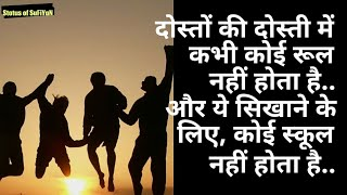 Whatsapp Friends (Dosti) Status Shayari