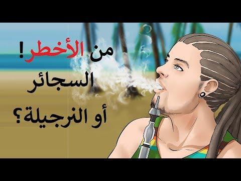 أيهما أخطر على صحتك؟ السجائر أم النرجيلة (الشيشة)؟
