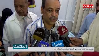 منظمة هاد تفتتح قسم سوء التغذية بمستشفى المظفر بتعز | يمن شباب