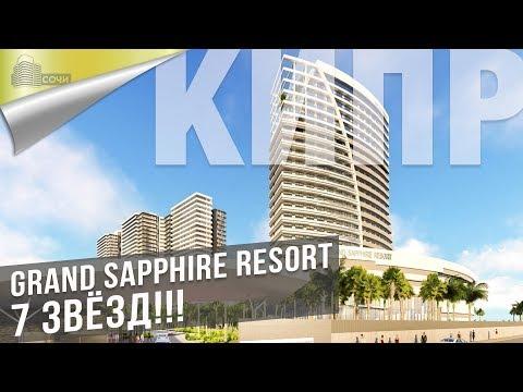 Элитные Квартиры на Кипре в ЖК Sapphire Resort [Недвижимость Северного Кипра]