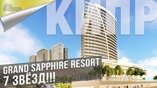 Элитные Квартиры на Кипре в ЖК Sapphire Resort Недвижимость Северного Кипра