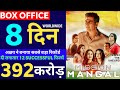 Mission Mangal Box Office Collection Day 8,Mission Mangal 8th Day Collection, Akshay Kumar, Vidya B