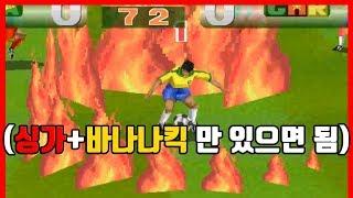 브라질만 골랐던 추억의 게임ㅋㅋㅋㅋㅋㅋㅋ [테크모월드컵98|형독]