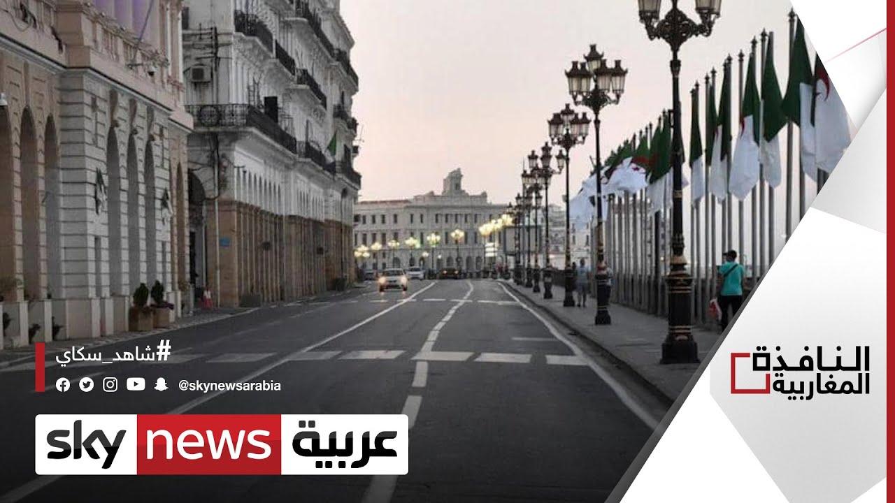 تعليق حركة التنقل في الجزائر بسبب كورونا | #النافذة_المغاربية  - نشر قبل 1 ساعة