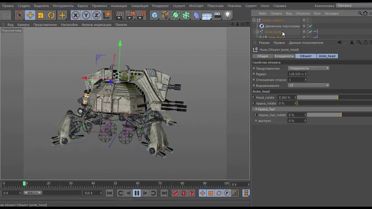 Making Of Robot Rigging In Cinema 4d YouTube