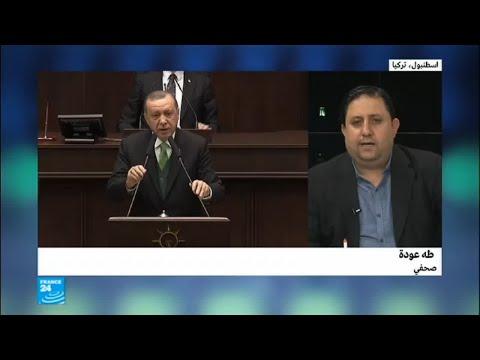 إردوغان يتعهد بتدمير -أوكار- المسلحين الأكراد في سوريا  - نشر قبل 31 دقيقة