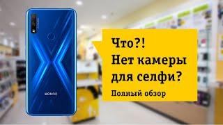 honor 9X Premium Обзор и отзыв от НОУ-ХАУ