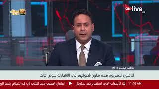 ناصر حمدي - سفير مصر في السعودية يوضح لـ ONLIVE أجواء سير العملية الانتخابية في يومها الأخير