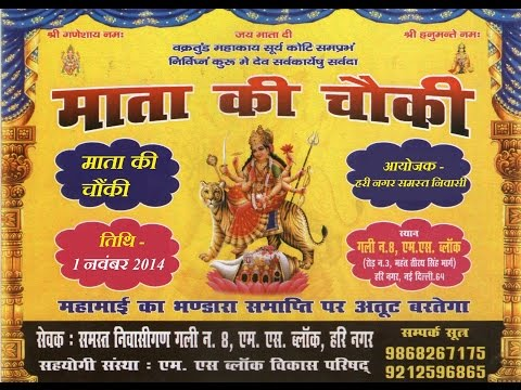 1st November 2014 Mata Ki chowki M S Block Hari Nagar Part-2
