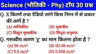 Science gk quiz hindi// 30 important question and answer | physics gk for Railway, NTPC, Group D