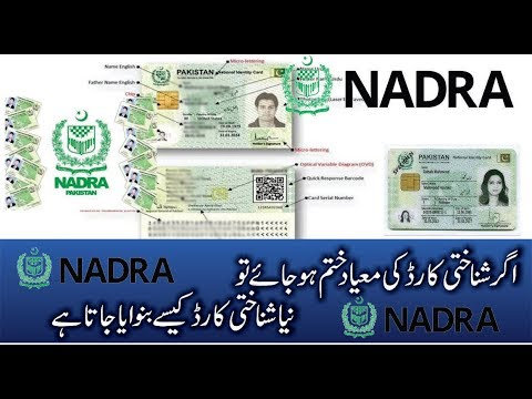 How to renew Nadra ID Card / Smart Card process نادرا کا نیا شناختی کارڈ  بنوانے کا طریقہ