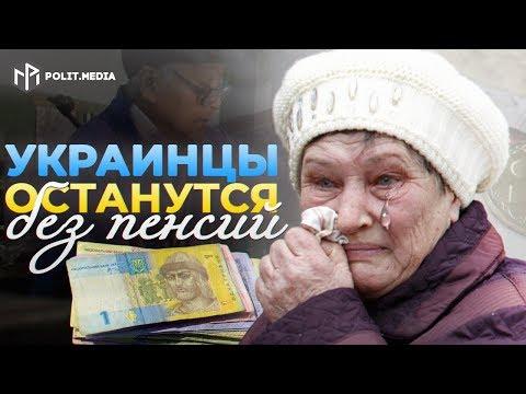 Украинцы останутся без пенсий! Что это означает и кому не повезет