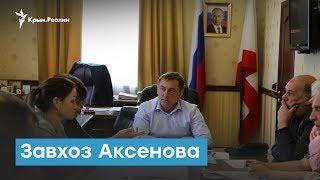 Darvozabon Aksenov | Qrim oqshom