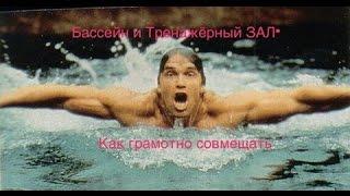 Бассейн и Тренировки с ЖЕЛЕЗОМ КАК СОВМЕЩАТЬ