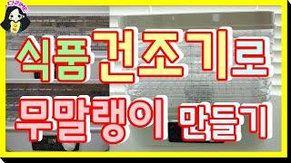 무말랭이무침요리 키친아트 식품건조기 사용해서 만들기 (…