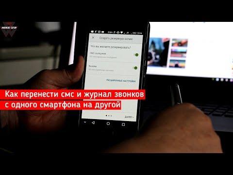 Как перенести сообщения с айфон на андроид