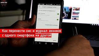 Як перенести смс журнал дзвінків з одного смартфона на інший