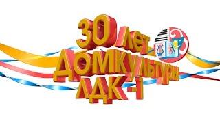 Фильм к юбилею Дома культуры ЛДК-1