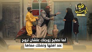 لما تصايح زوجتك علشان تروح عند اهلها وتشلك معاها | إيش في