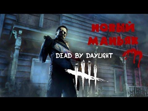 Dead by Daylight │Новый маньяк «Тень» Майкл Майерс