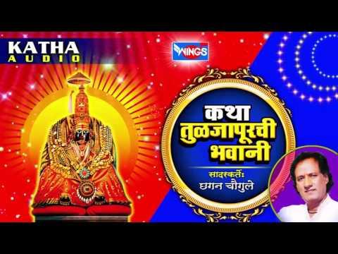 Marathi Katha - Katha Tuljapurchi Bhavani -by Chhagan Chougule