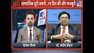 Taking care of your health during lockdown: Dr Vohra on TV9 (March 2020)