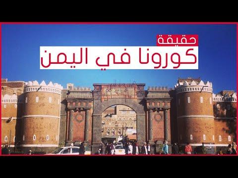 وزارة الصحة في صنعاء تضع النقاط على الحروف حول حقيقة كورونا في اليمن