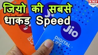 Speed के मामले में Reliance Jio 4G ने Airtel और Vodafone को छोड़ा पीछे