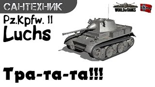 Pz.Kpfw. II Luchs Гайд (обзор) World of Tanks(wot)