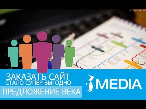 Заказать сайт / фриланс СТУДИЯ РАЗРАБОТКИ САЙТОВ