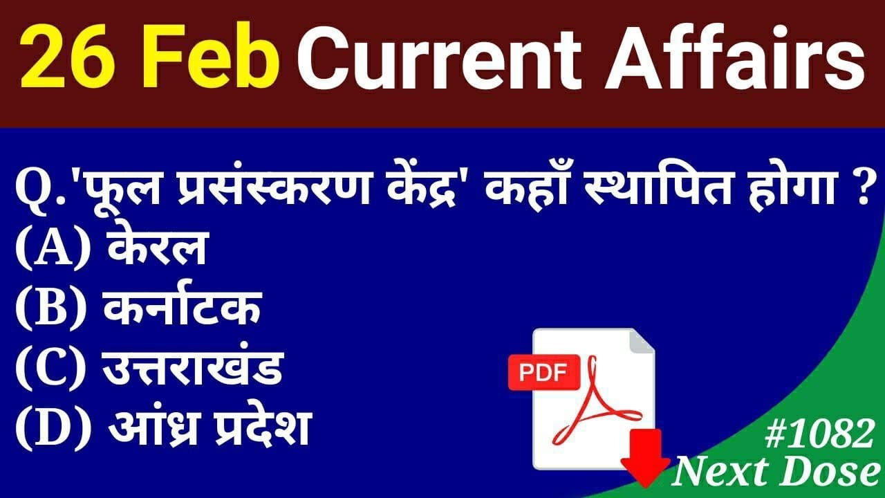 Next Dose#1082   26 February 2021 Current Affairs   Daily Current Affairs   Current Affairs In Hindi