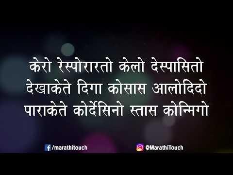 Despacito - Luis Fonzi | Daddy Yanke | Marathi Devnagri Lyrics Video - Marathi Touch