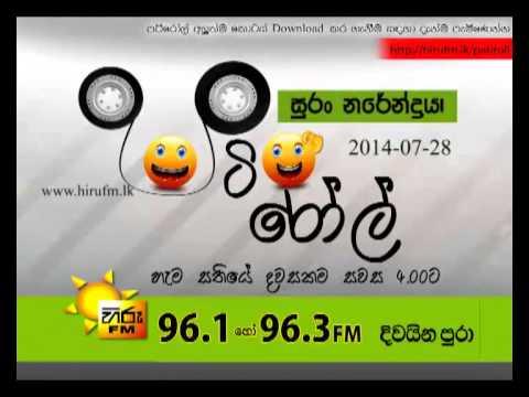Hiru FM - Patiroll - 2014-07-28 - Suran Narendraya