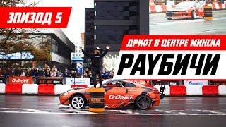 Дрифт в центре Минска и тест Раубичи - Racingby влог Эпизод 5