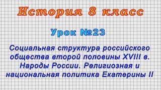 История 8 класс (Урок№23 - Социальная структура российского общества второй половины XVIII в.)