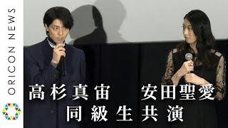 俳優の高杉真宙(22)、女優の安田聖愛(22)、佐藤藍子(41)が16日、...
