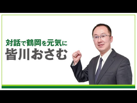 29.4.8 皆川治・鶴岡市長選挙への立候補表明記者会見 - YouTube
