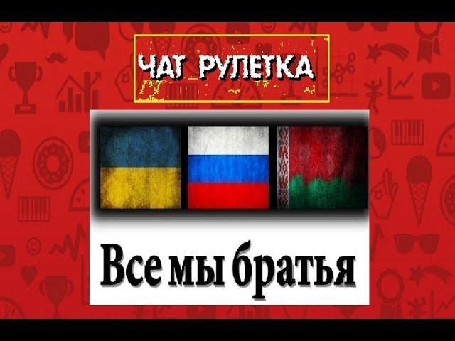"Чат рулетка ""парень поет Украина""lavblogger""Chat roulette"""